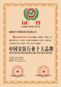 中國安防十大品牌