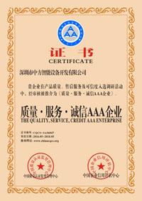 質量AAA認證