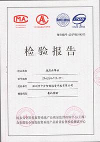 公安部認證